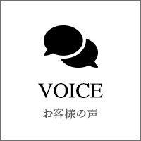 BEFORE&AFTER VOICE お客様の声